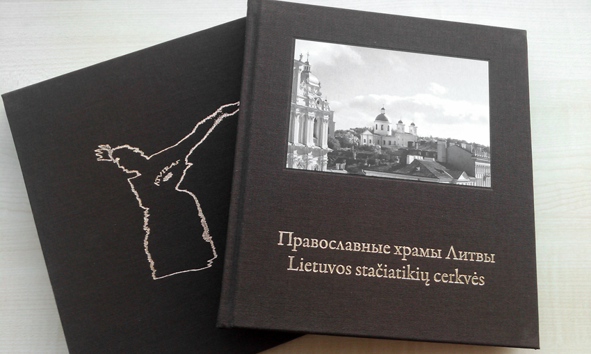 algimantas-aleksandravicius_lietuvos-staciatikiu-cerkves_virselis